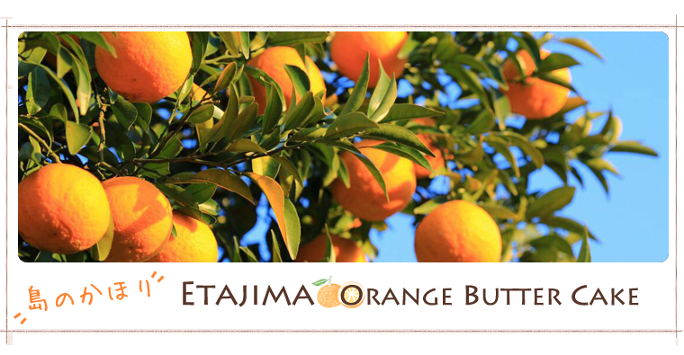 ~島のかほり~ Etajima Orange Butter Cak