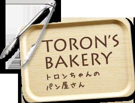 広島の美味しいパン屋「トロンちゃんのパン屋さん」