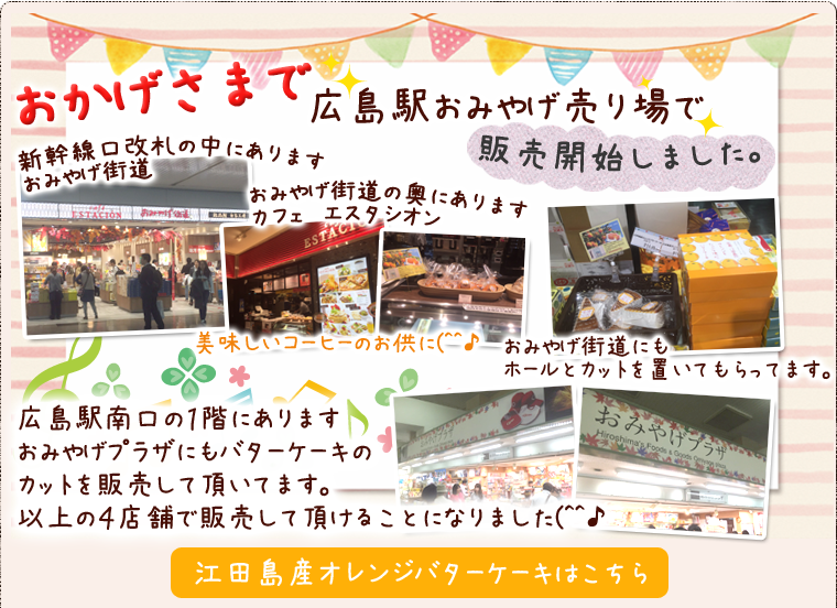 江田島産オレンジバターケーキ