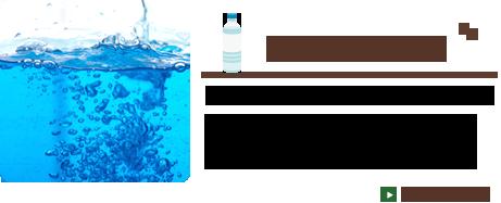 ミネラル水素水